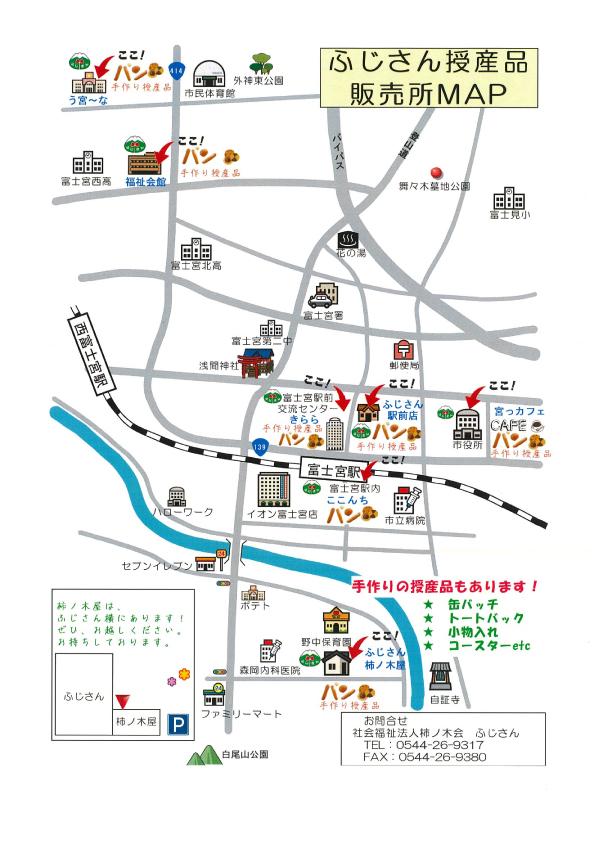 ふじさん授産品販売所MAP